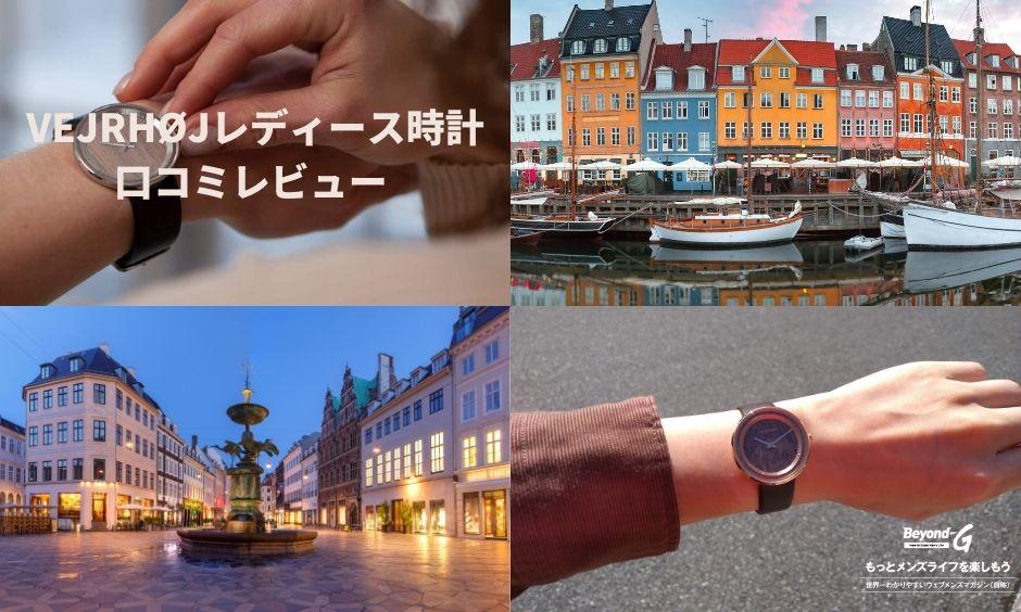 VEJRHØJ(ヴェアホイ)レディース時計の口コミは?実際に使って評価をレビュー