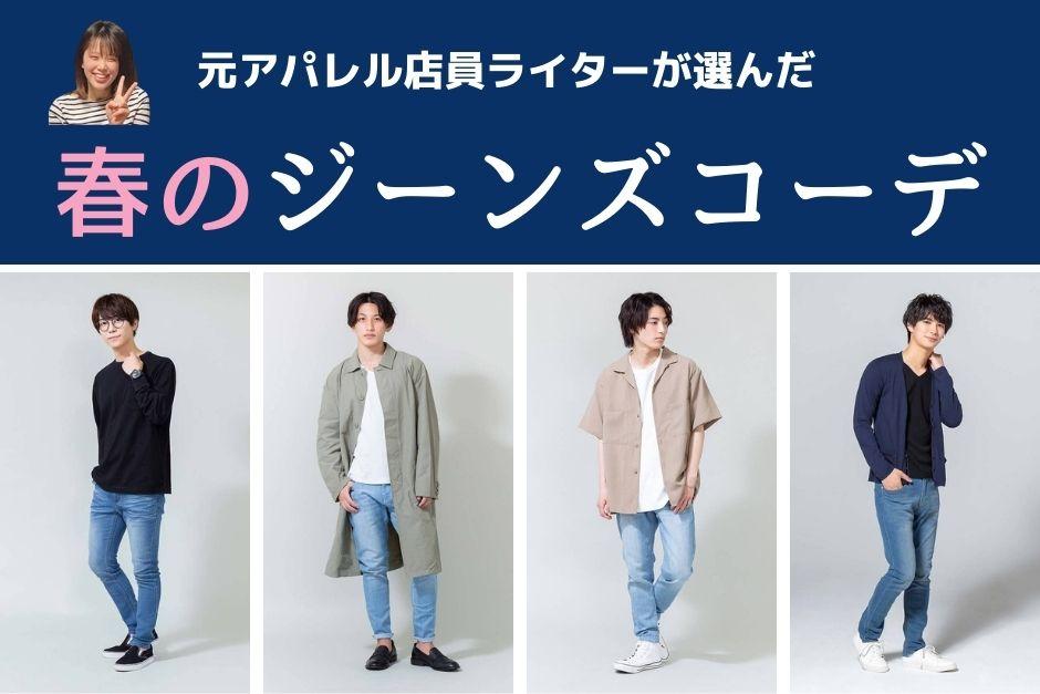 【春コーデジーンズ(デニムパンツ)】20代メンズにオススメのファッション