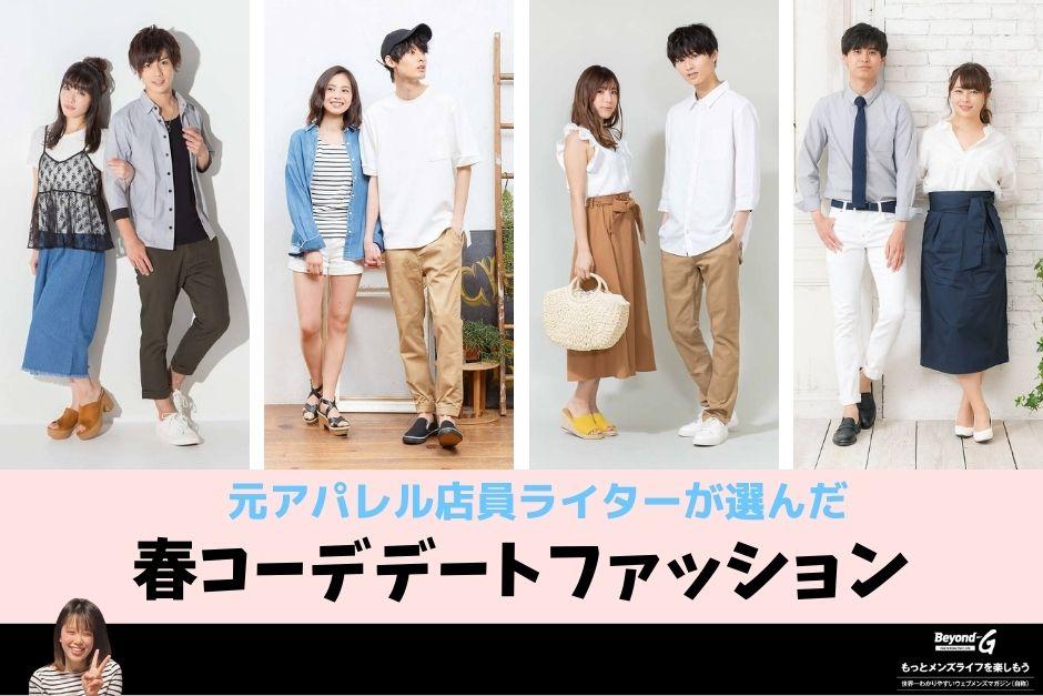 【春コーデデートメンズファッション】元アパレル店員ライターが着て欲しい服をご紹介