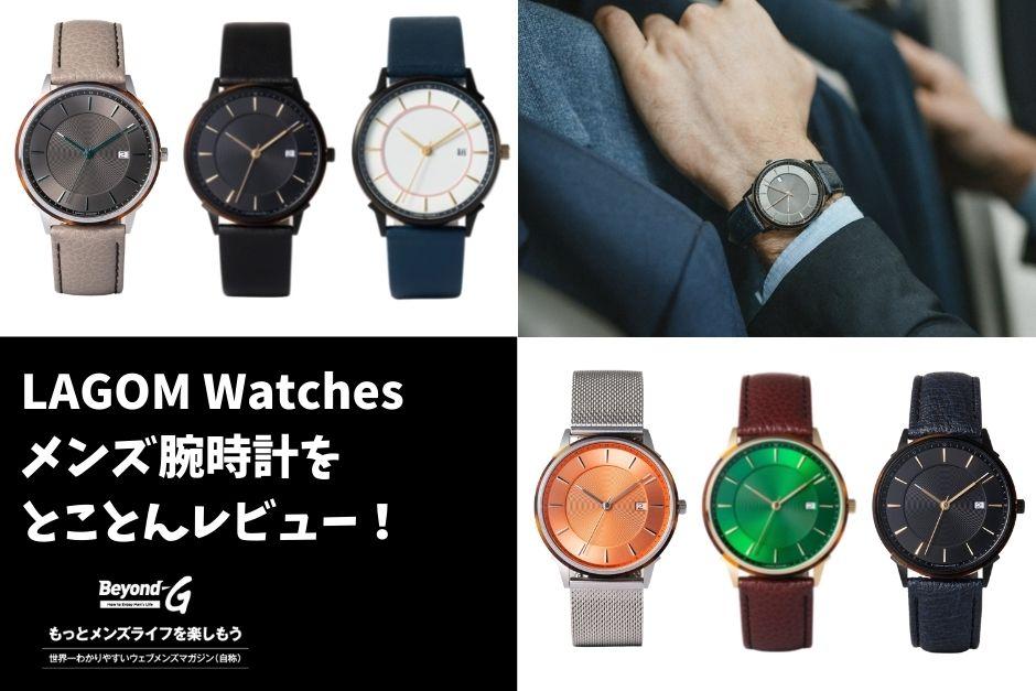 LAGOM Watches(ラーゴムウォッチ)メンズ時計の評判は?口コミを調査してとことんレビュー!!