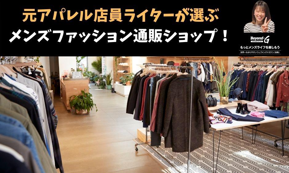 元アパレル店員ライターが選ぶオススメメンズファッション通販ショップランキング【2021年版】