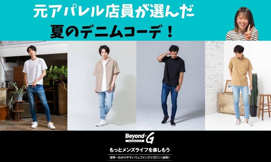 【メンズ夏コーデデニム】元アパレル店員女子ライターすすめるシンプルファッション