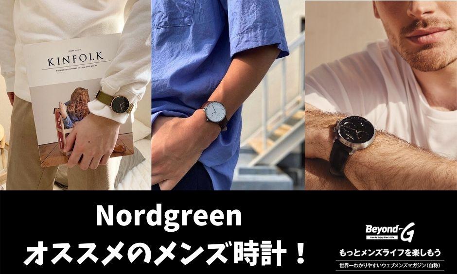 大人気北欧ファッション時計Nordgreen(ノードグリーン)オススメのメンズモデルと選び方