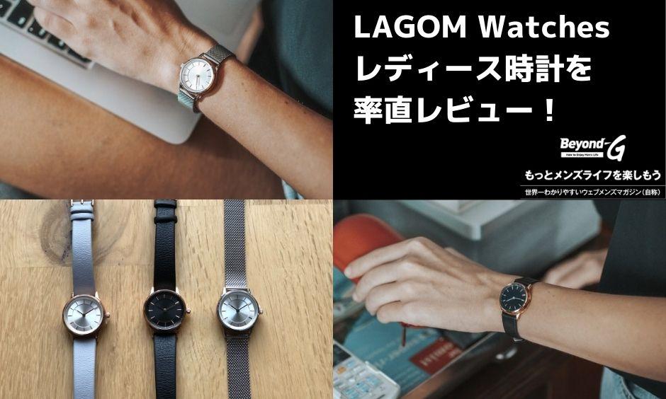 LAGOM Watches(ラーゴムウォッチ)レディース時計の評判は?実際に使用した口コミレビュー