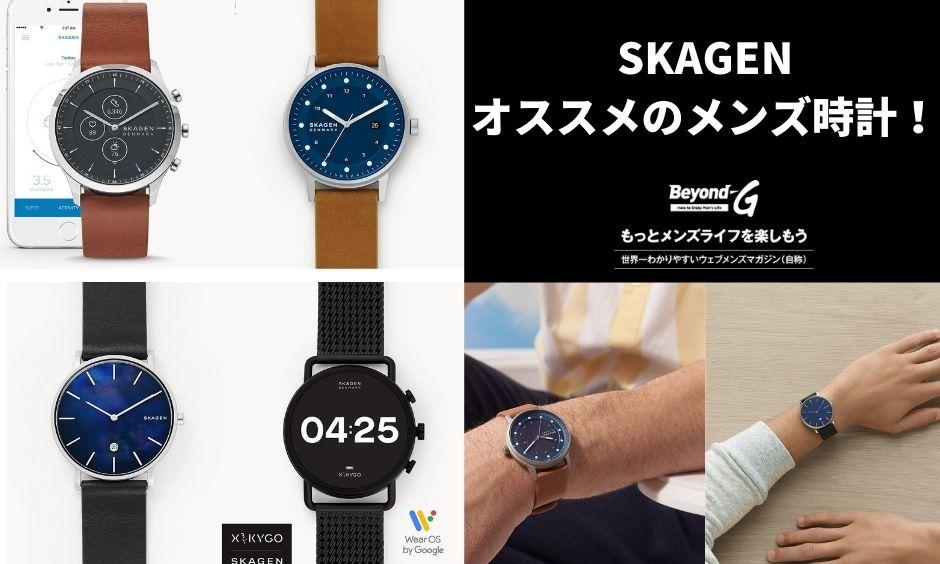 北欧ファッション時計SKAGEN(スカーゲン) オススメメンズモデルと選び方