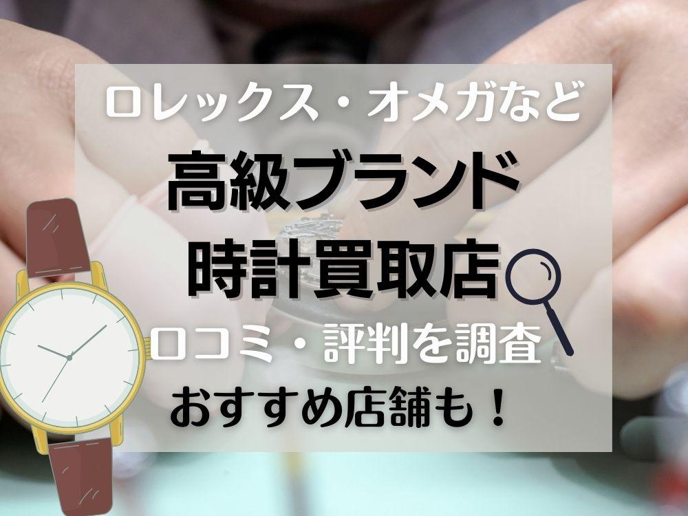 ロレックス、オメガなど高級ブランド時計買取店の口コミ・評判を調査!おすすめの店舗もあわせて紹介