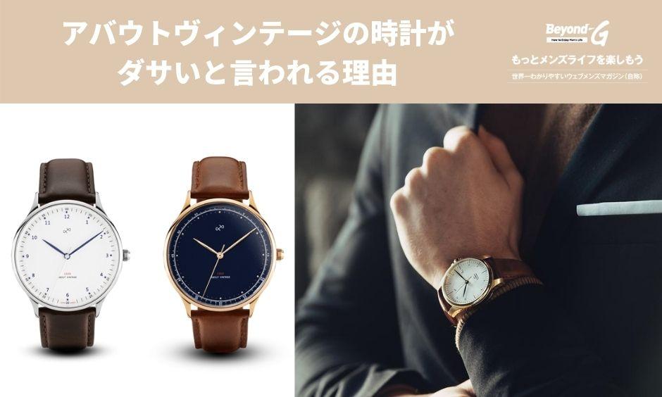 About Vintage(アバウトヴィンテージ)の時計がダサいといわれてしまう理由【買う前に知っておこう】